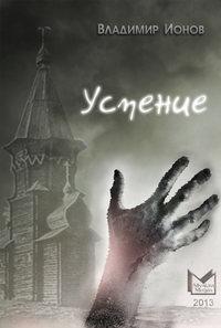 Ионов, Владимир  - Успение