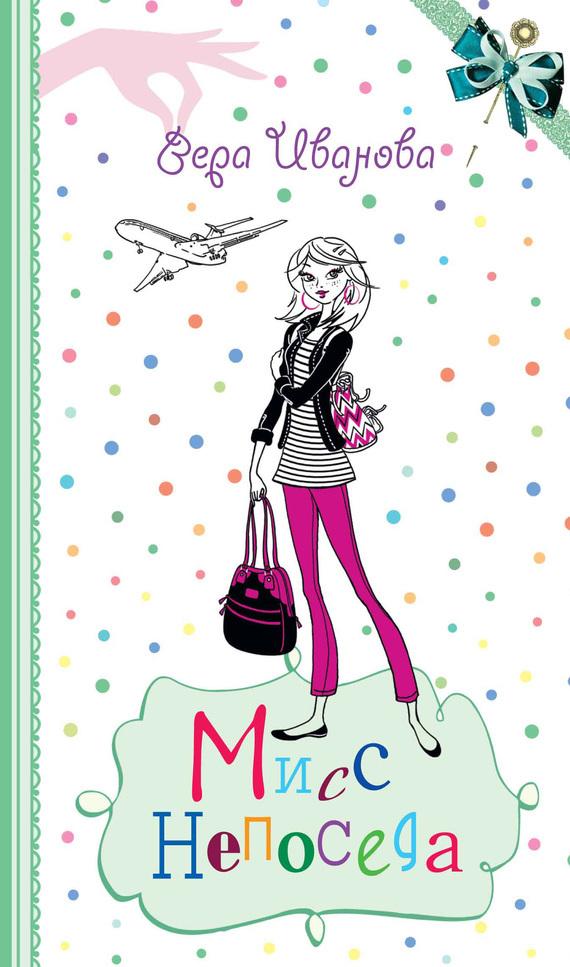 Обложка книги Мисс Непоседа, автор Иванова, Вера