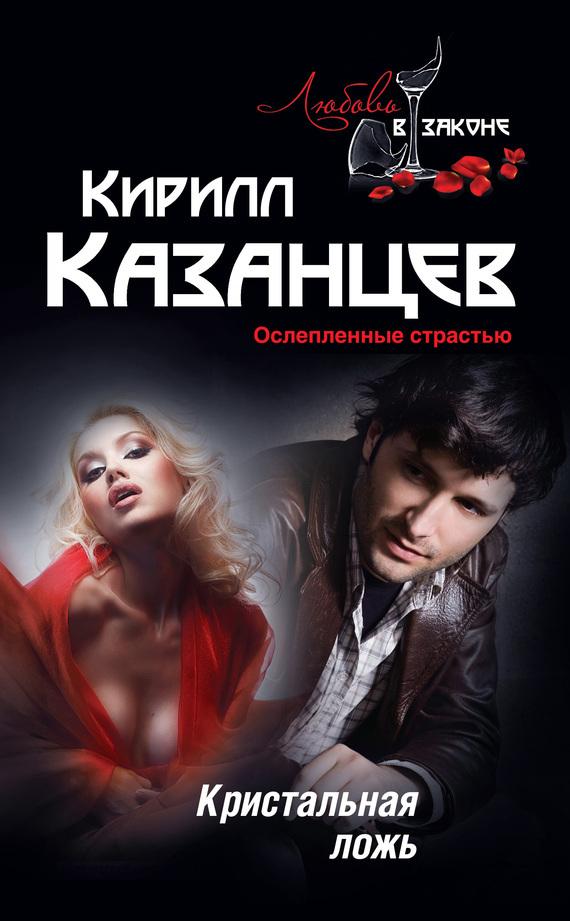 интригующее повествование в книге Кирилл Казанцев