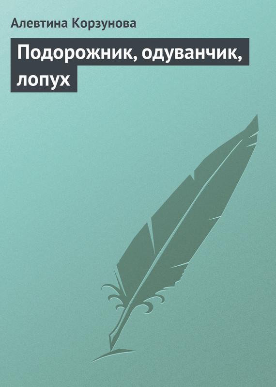 Подорожник, одуванчик, лопух - Алевтина Корзунова