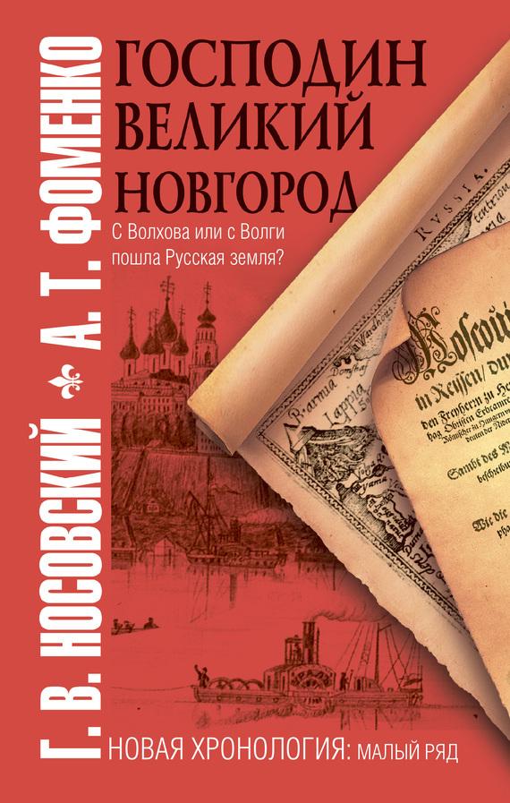 Глеб Носовский Господин Великий Новгород