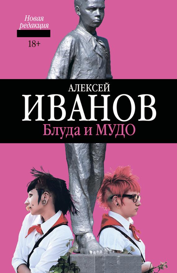 Алексей Иванов Блуда и МУДО ISBN: 978-5-17-080382-8, 978-5-17-078750-0 алексей иванов ёбург isbn 978 5 17 094309 8