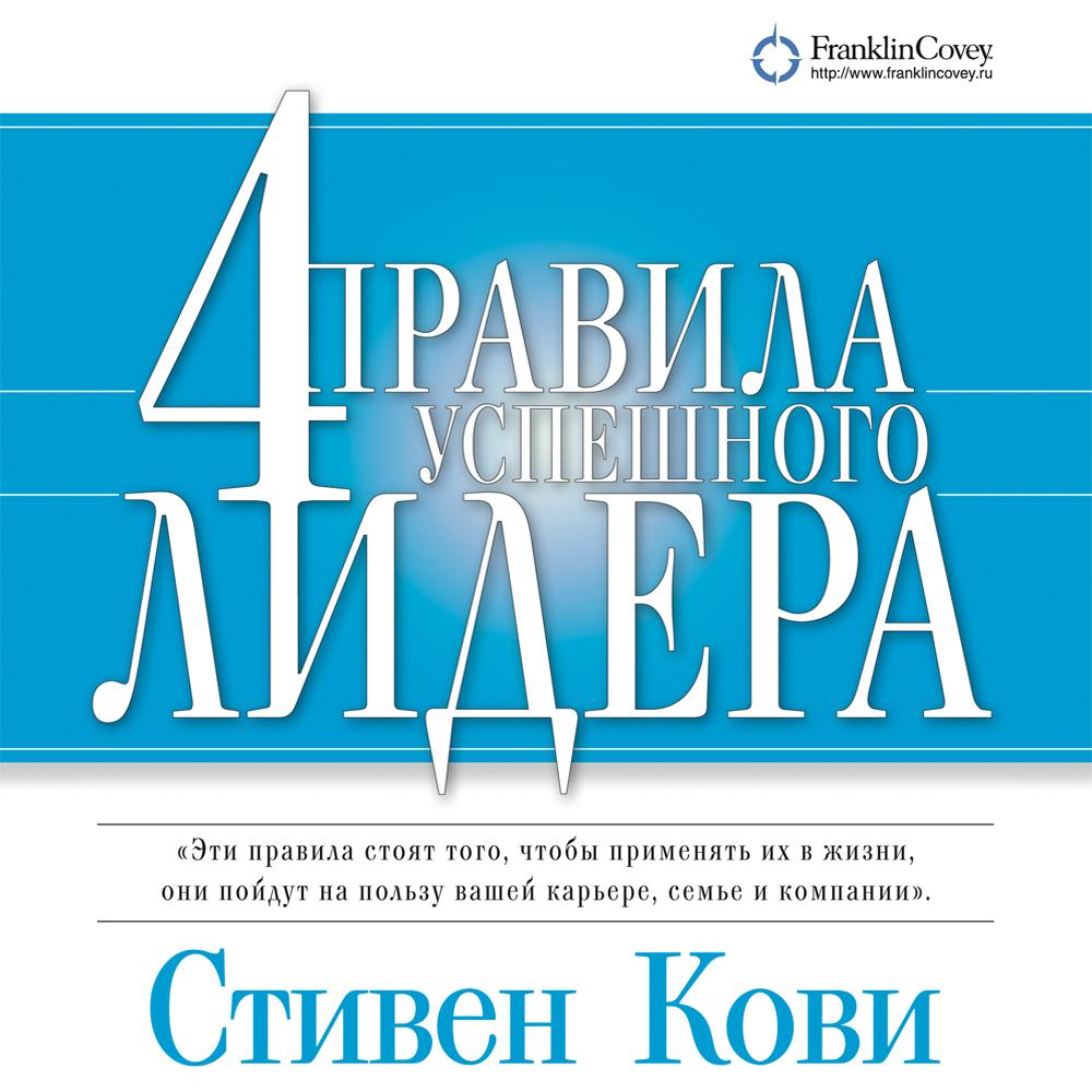Стивен Кови 4 правила успешного лидера книги эксмо 4 правила эффективного лидера