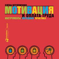 Ветлужских, Елена  - Мотивация и оплата труда