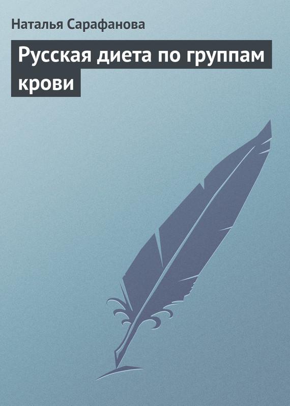 Русская диета по группам крови - Наталья Сарафанова