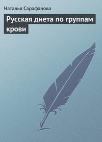 - Русская диета по группам крови