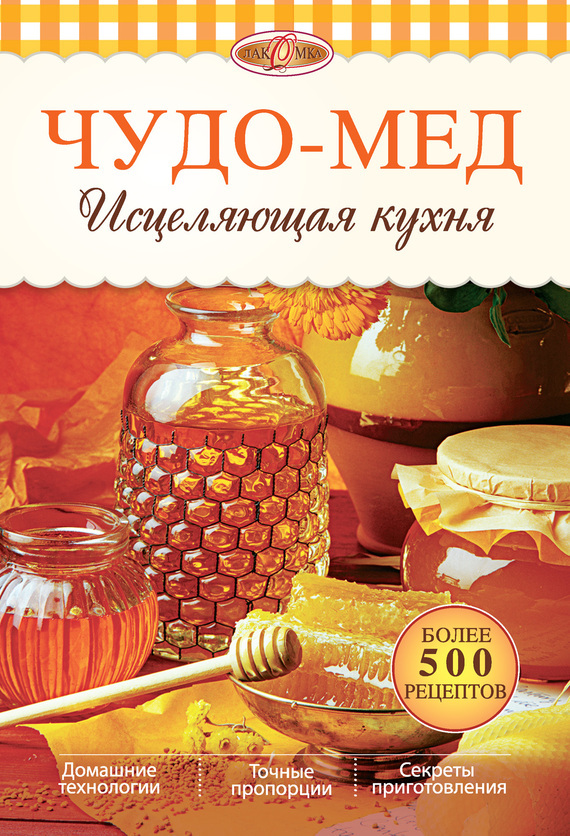 Чудо-мед. Исцеляющая кухня - И. А. Михайлова