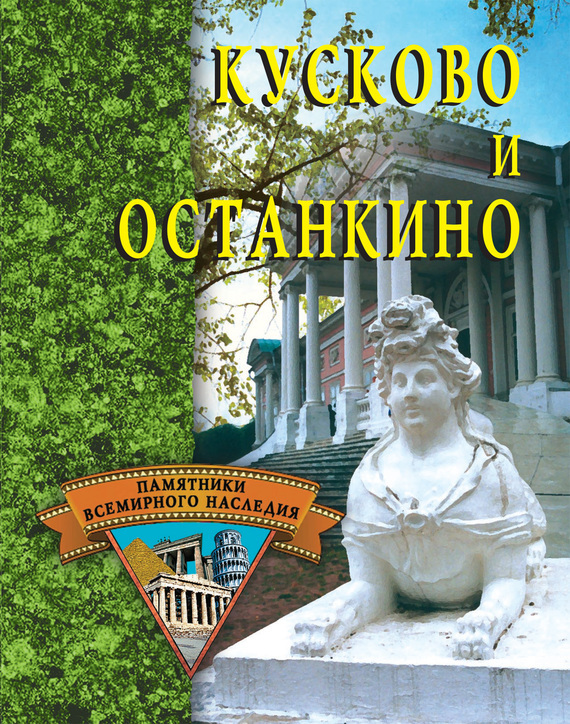 Кусково и Останкино