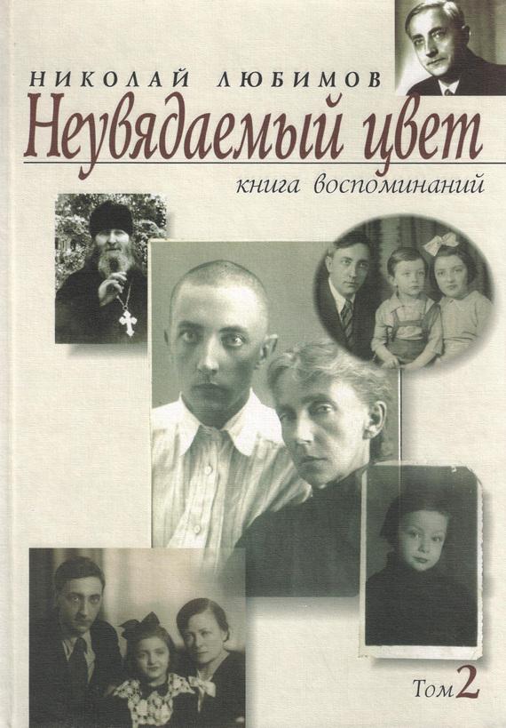 Николай Любимов Неувядаемый цвет. Книга воспоминаний. Том 2 арест продать автомобиль задним числ