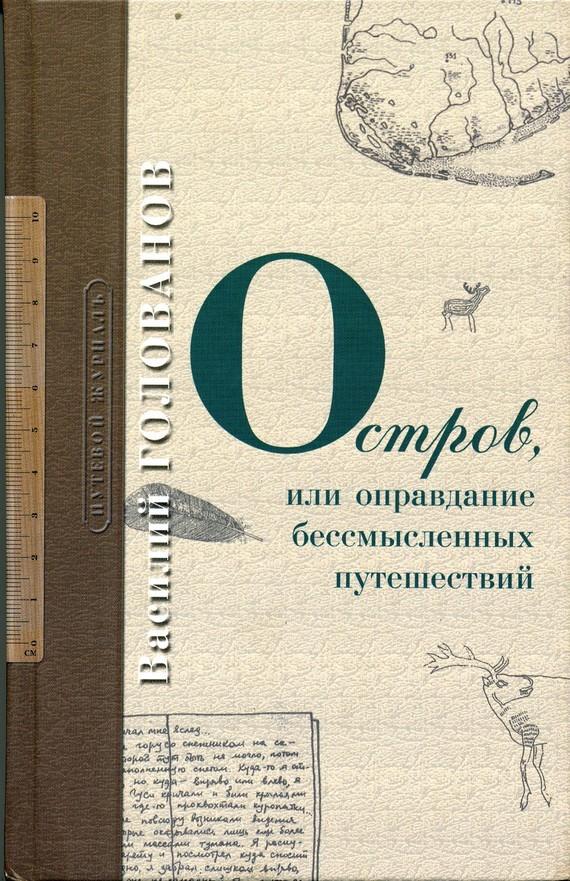 доступная книга Василий Голованов легко скачать
