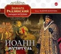 Эдвард Радзинский - Иоанн мучитель