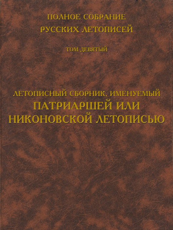 Полное собрание русских летописей. Том 9. Летописный сборник, именуемый Патриаршей или Никоновской летописью