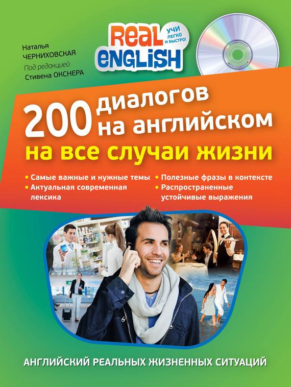 200 диалогов на английском на все случаи жизни (+ MP3) развивается внимательно и заботливо
