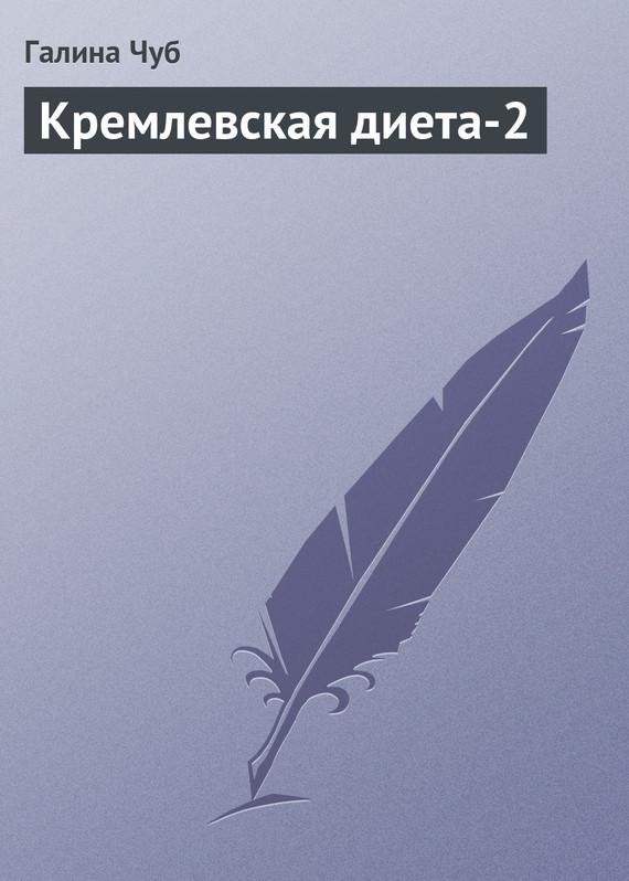 Галина Чуб Кремлевская диета-2 самойленко е ред кремлевская диета золотые рецепты