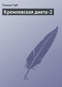 Чуб, Галина  - Кремлевская диета-2