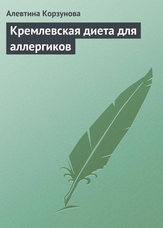 Алевтина Корзунова Кремлевская диета для аллергиков самойленко е ред кремлевская диета золотые рецепты