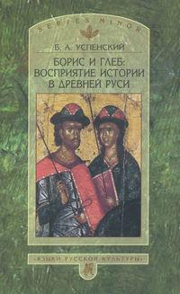 Успенский, Б. А.  - Борис и Глеб. Восприятие истории в Древней Руси