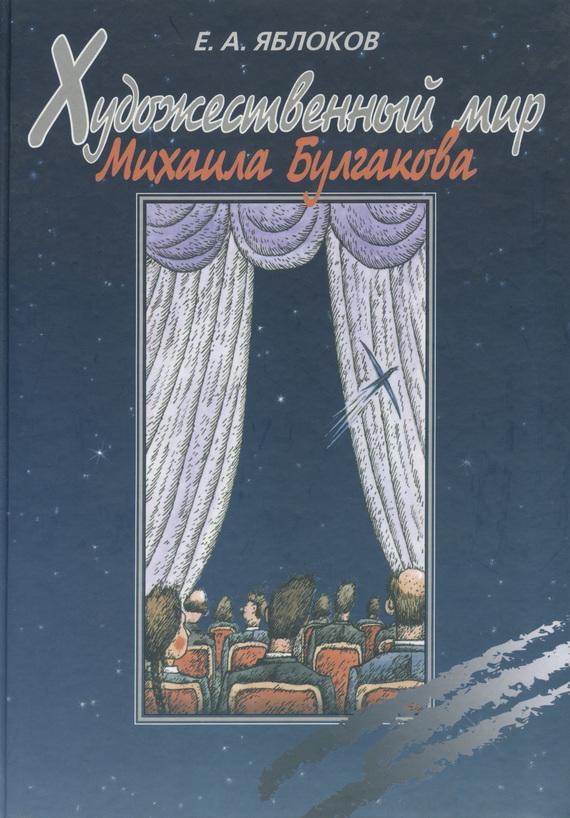 Художественный мир Михаила Булгакова изменяется быстро и настойчиво