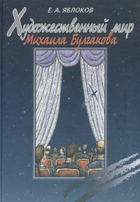 Яблоков, Е. А.  - Художественный мир Михаила Булгакова
