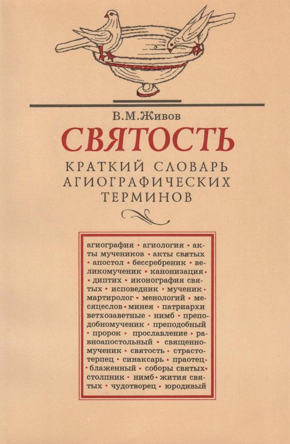 Святость. Краткий словарь агиографических терминов