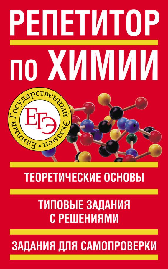 Отсутствует Репетитор по химии сканави м и сборник задач по математике для поступающих в вузы