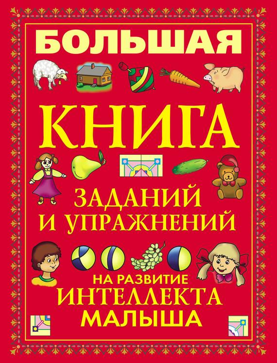 Отсутствует Большая книга заданий и упражнений на развитие интеллекта малыша большая книга заданий и упражнений для малышей 5 6 лет