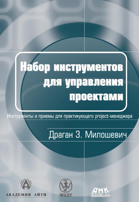 Драган З. Милошевич Набор инструментов для управления проектами скотт беркун искусство управления it проектами