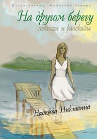 Никитина, Надежда  - На другом берегу (сборник)