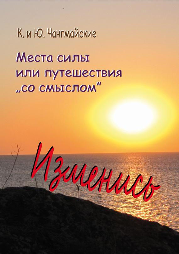 Константин Чангмайский, Юлия Чангмайская - Места силы, или Путешествия «со смыслом»