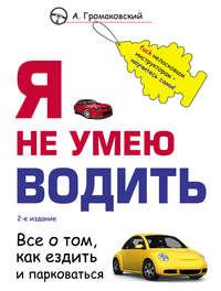 - Я не умею водить