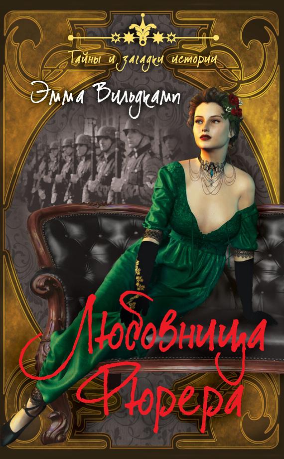 Обложка книги Любовница фюрера, автор Вильдкамп, Эмма