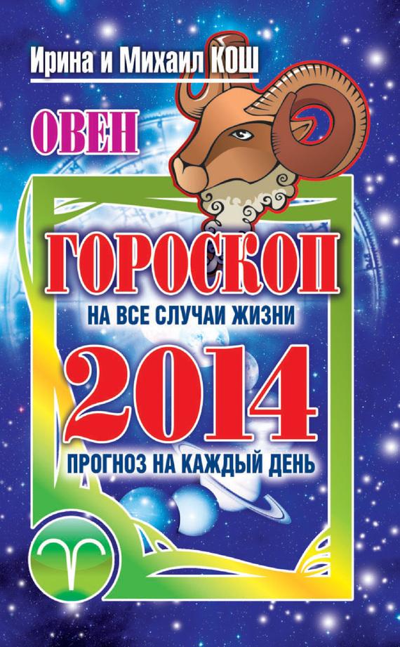бесплатно книгу Ирина Кош скачать с сайта