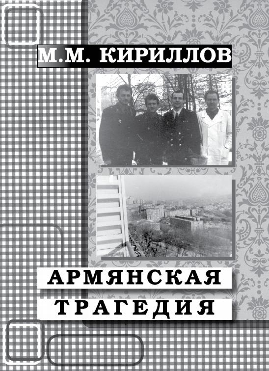 М. М. Кириллов бесплатно
