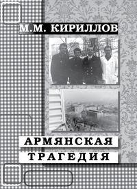 Кириллов, М. М.  - Армянская трагедия. Дневник врача (декабрь 1988 г.– январь 1989 г.)