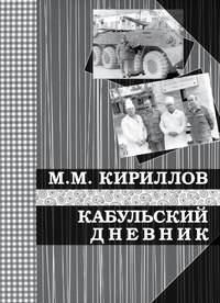 Кириллов, М. М.  - Кабульский дневник военного врача (октябрь&#8212декабрь 1987 г.)