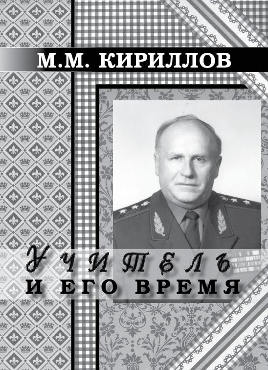 М. М. Кириллов Учитель и его время