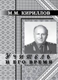 Кириллов, М. М.  - Учитель и его время