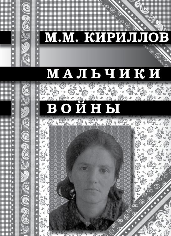 Михаил Кириллов - Мальчики войны
