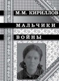 Кириллов, М. М.  - Мальчики войны