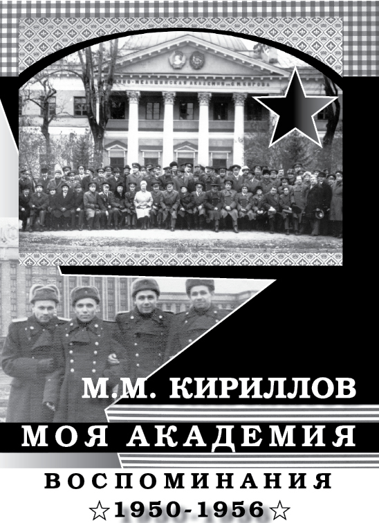 Михаил Кириллов - Моя академия. Ленинград, ВМА им. С.М.Кирова, 1950-1956 гг.