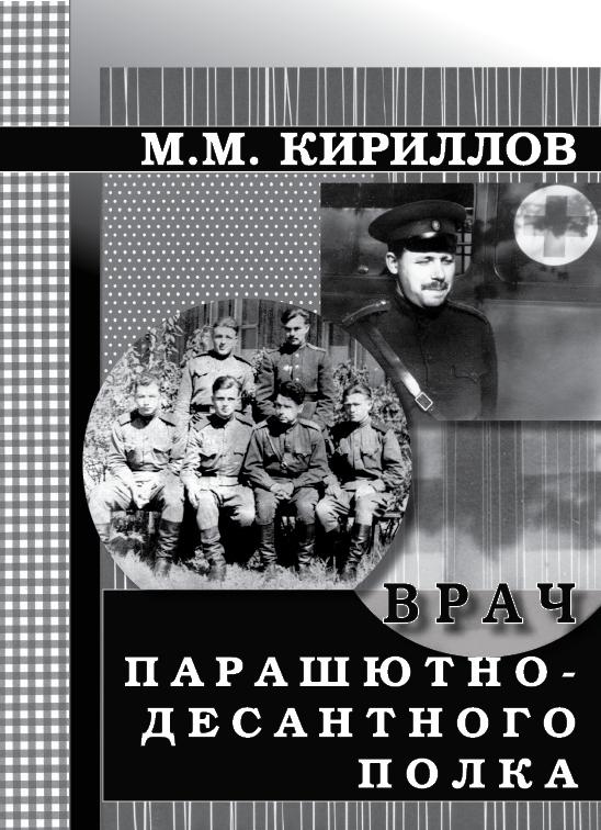 Скачать Врач парашютно-десантного полка (г.Рязань, 1956-1962 годы) быстро
