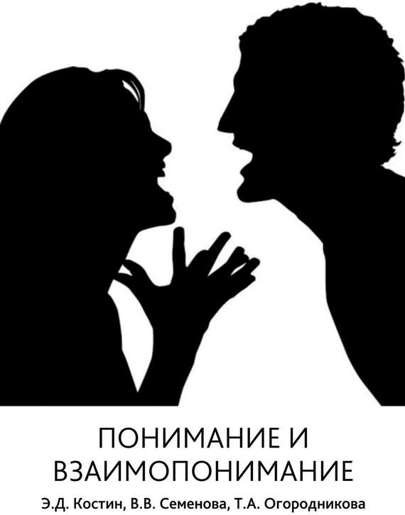 Э. Д. Костин Понимание и взаимопонимание