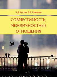 Костин, Э. Д.  - Совместимость, межличностные отношения