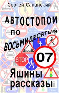 Саканский, Сергей  - Автостопом по восьмидесятым. Яшины рассказы 07