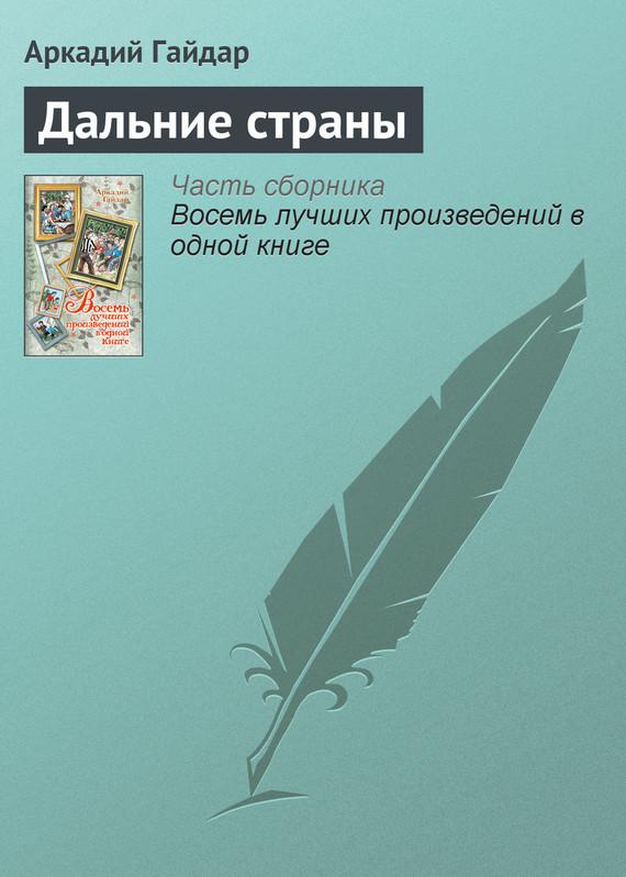 Обложка книги Дальние страны, автор Гайдар, Аркадий