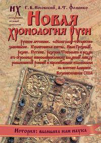 - Новая хронология Руси