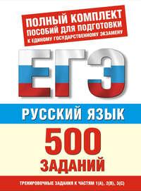 Текучева, Ирина  - Русский язык. 500 учебно-тренировочных заданий для подготовки к ЕГЭ