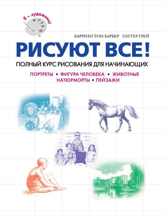 Книга грей на русском скачать
