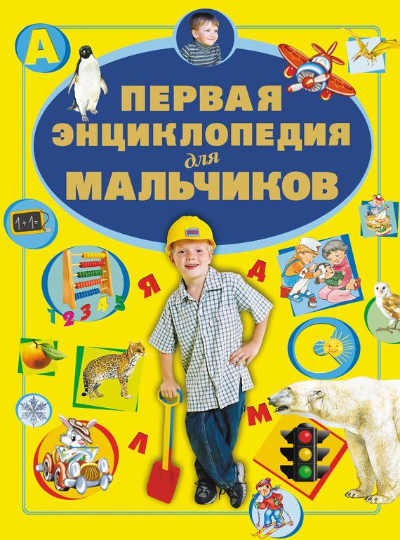 Д. И. Ермакович Первая энциклопедия для мальчиков