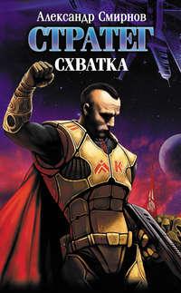 Смирнов, Александр  - Схватка